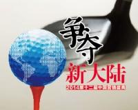 2014(第12届)中国营销盛典
