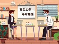 搶抓(zhua)主動,應對好疫情帶(dai)來的影響