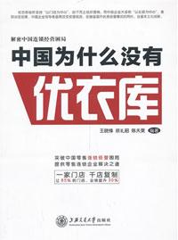 图书:中国为什么没有优衣库——解密中国连锁经营困局