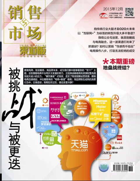 渠道版2015年第12期